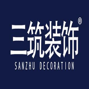 安徽三筑装饰设计工程有限公司