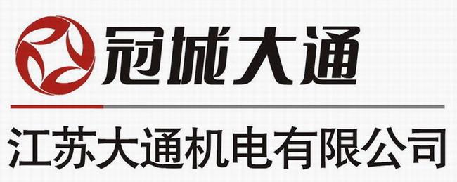 江苏大通机电有限公司