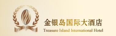 金銀島國際大酒店有限公司