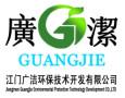 江门广洁环保技术开发有限公司