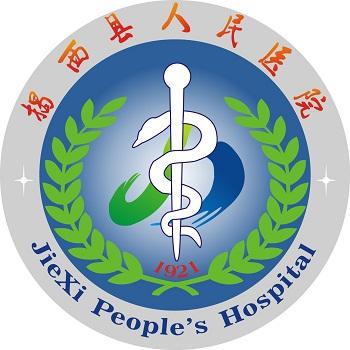 揭西縣人民醫院