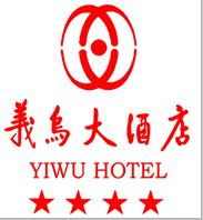 义乌大酒店有限公司
