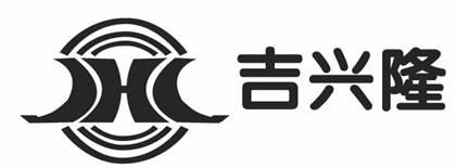 云南吉兴隆集团有限公司