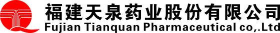 福建天泉药业股份有限公司