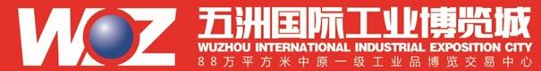 洛阳五洲国际工业博览城有限公司