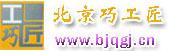 北京烤漆展柜设计制造公司