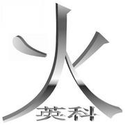 永嘉县英科泵阀有限公司