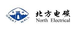 北京北方鑫源电碳制品有限责任公司