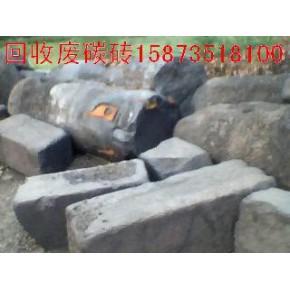 18973514868求購廢炭磚、廢陽極快、廢碳素電極