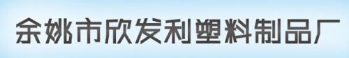 余姚市欣发利塑料制品厂