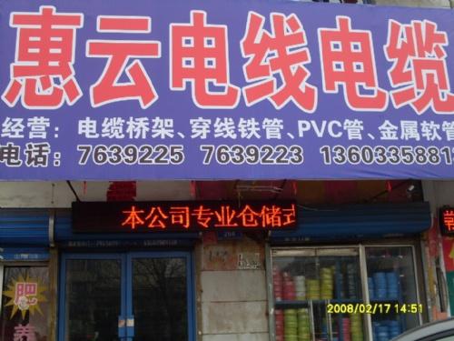 秦皇岛惠云电线电缆有限公司