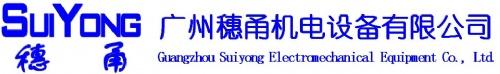 广州穗甬机电设备有限公司