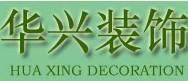 广州华兴装饰工程有限公司