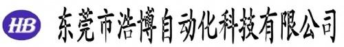 东莞市浩博自动化科技有限公司