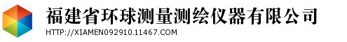 福建省环球测量测绘仪器有限公司