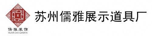 苏州儒雅展示道具厂