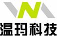 上海温玛电子科技有限公司