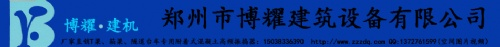 郑州博耀建筑设备有限公司