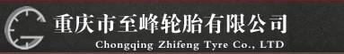 重庆市至峰轮胎有限公司