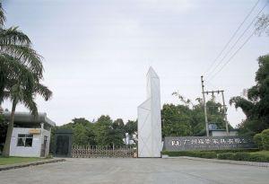 增城市福景工艺制品厂