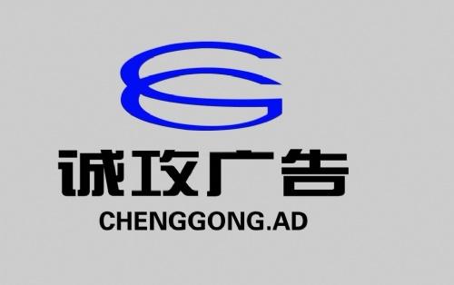 上海诚攻广告传媒