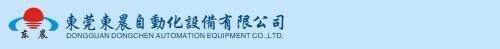 东莞市东晨自动化设备商行