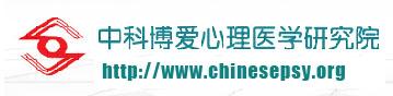 中科博爱北京心理医学研究院德阳分院