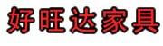 深圳市好旺达家具有限公司