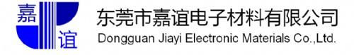东莞市嘉谊电子材料有限公司