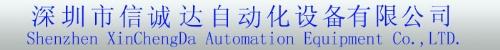 深圳市信誠達自動化設備有限公司
