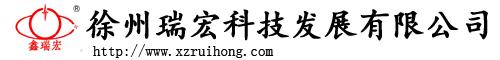 徐州瑞宏科技发展有限公司