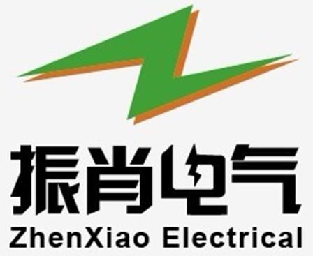 上海振肖电气有限公司