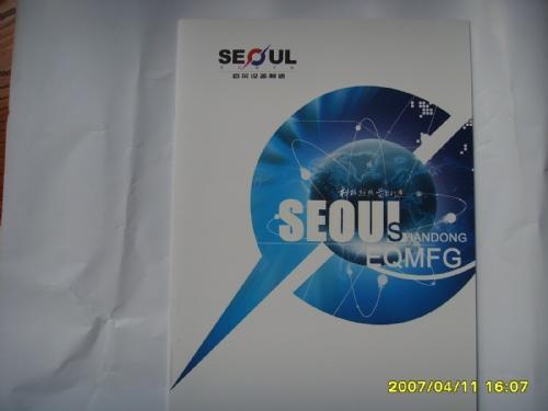 山东首尔设备制造有限公司