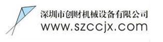 深圳市创财机械设备有限公司