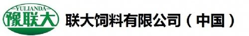 联大饲料有限公司(中国)
