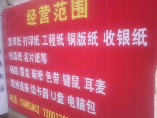 济南三盛纸业