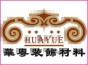惠州市华粤装饰材料有限公司