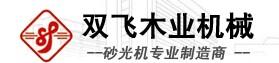 青岛双飞木业机械有限公司