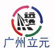 广州立元交通
