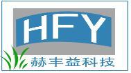 深圳市赫豐益科技有限公司
