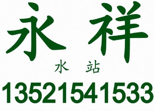 北京信诚永祥桶装水站