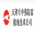 天津市中伟防雷接地技术公司