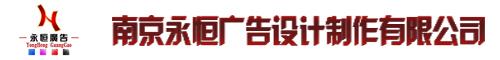 南京永恒广告设计制作