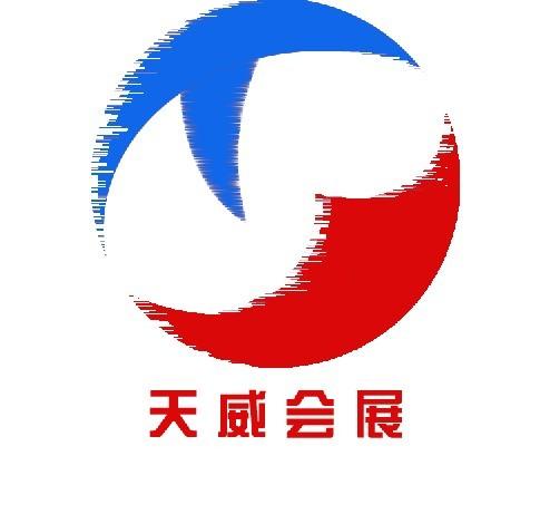 北京天威会展服务有限公司