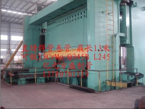 山东省聊城市亿元方盛钢管有限公司