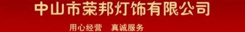 中山市荣邦灯饰照明有限公司