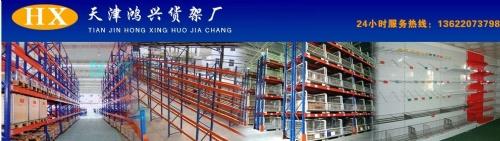 天津鴻興貨架廠