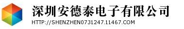 深圳安德泰电子有限公司