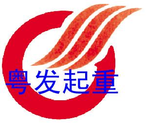 广州粤发搬迁服务有限公司
