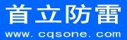 重庆首立科技科技开发有限公司